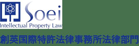 創英国際特許法律事務所法律部門